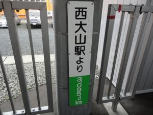 【画像】西大山駅からの距離表示