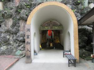 【画像】洞窟観音入口