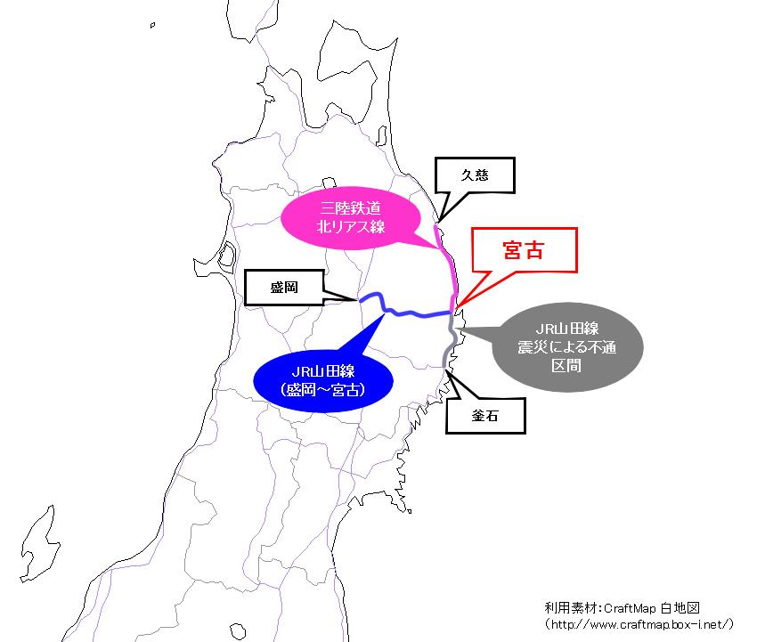 【画像】宮古駅乗り入れ線 路線図