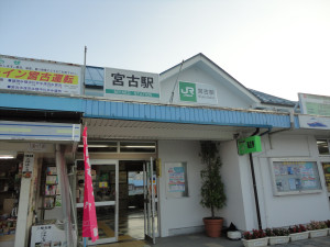 【画像】宮古駅 外観(入口近くから)