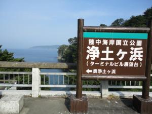 【画像】浄土ヶ浜 案内看板