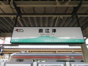 【画像】直江津駅 駅標(えちごトキめき鉄道仕様)