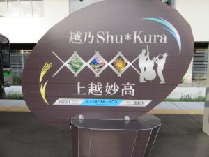 【画像】上越妙高駅 駅標