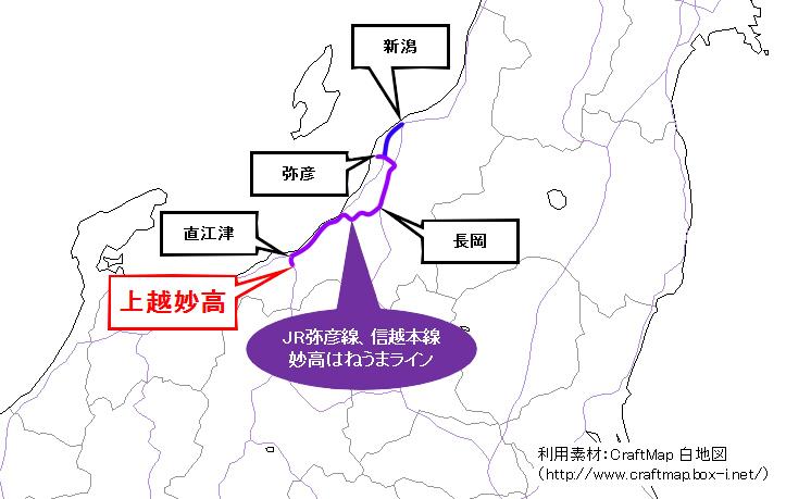 【画像】弥彦〜上越妙高 路線図