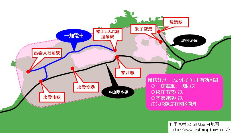 【画像】縁結びパーフェクトチケット有効区間イメージ