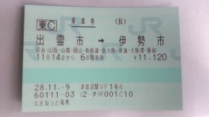 【画像】乗車券