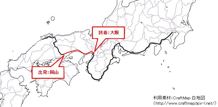 【画像】行程マップ(岡山〜新大阪)