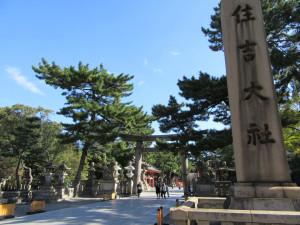 【画像】住吉大社入口