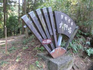 【画像】熊野古道大門坂の看板