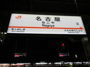 【画像】新幹線名古屋駅 駅標