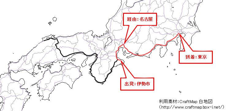 【画像】行程マップ(伊勢市〜東京)