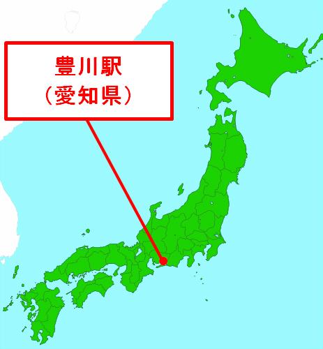 豊川駅(愛知県)