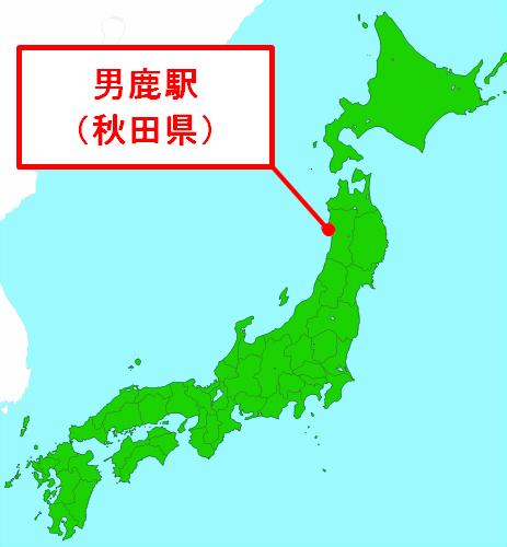 男鹿駅(秋田県)