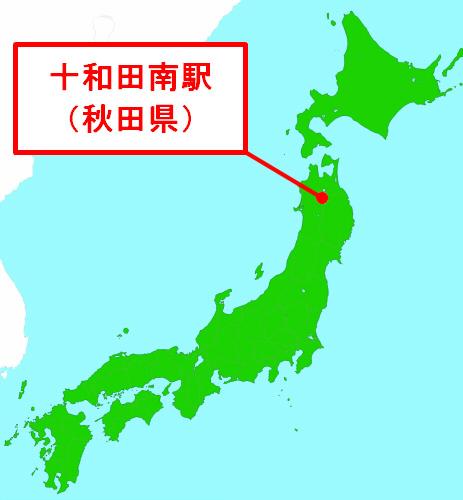 十和田南駅(秋田県)