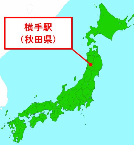 横手駅(秋田県)