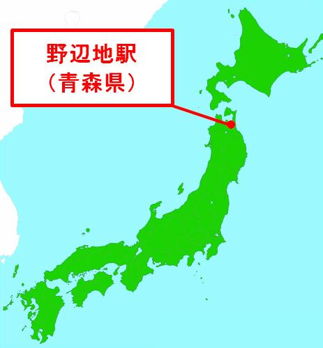 野辺地駅(青森県)