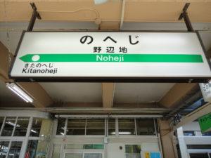 野辺地駅2