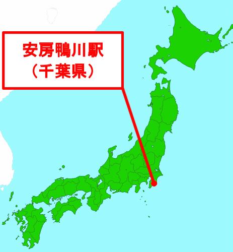 安房鴨川駅(千葉県)