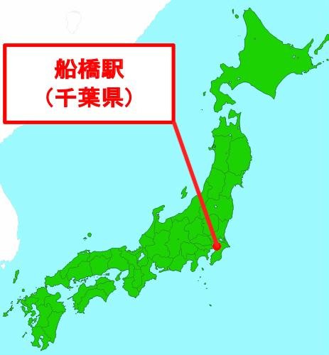 船橋駅(千葉県)