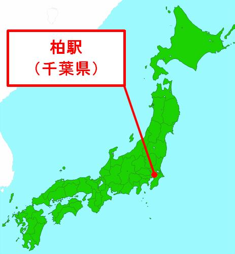柏駅(千葉県)