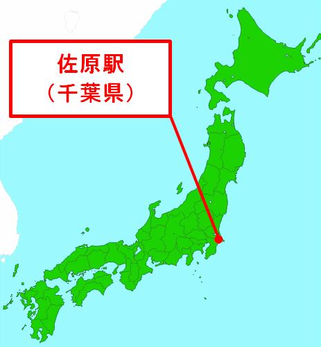 佐原駅(千葉県)