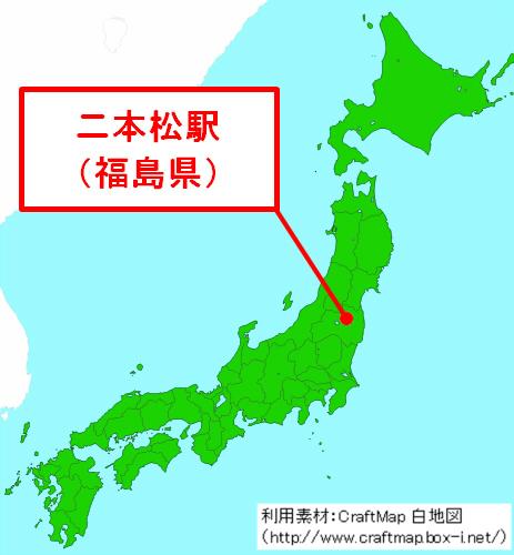 二本松駅(福島県)