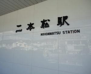 二本松駅2
