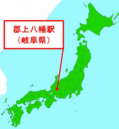 郡上八幡駅(岐阜県)