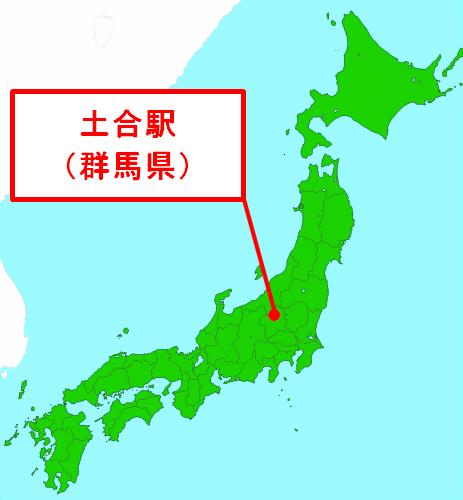土合駅(群馬県)