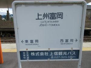 上州富岡駅3