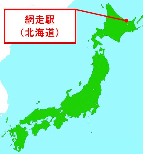 網走駅(北海道)