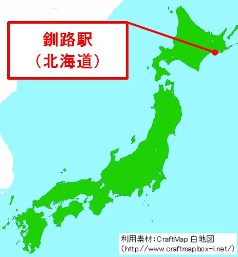 釧路駅(北海道)