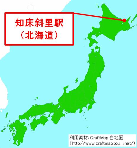 知床斜里駅(北海道)