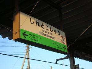 知床斜里駅2