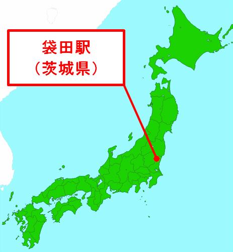 袋田駅(茨城県)