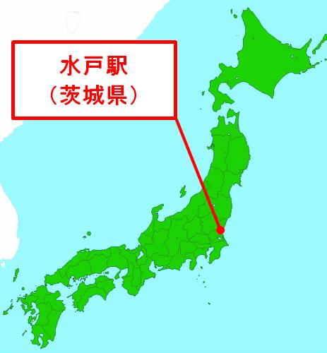 水戸駅(茨城県)