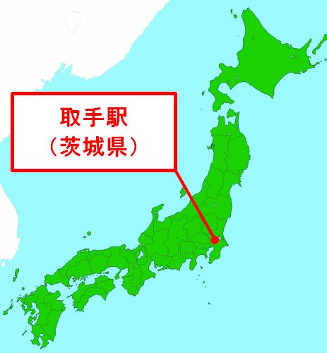 取手駅(茨城県)