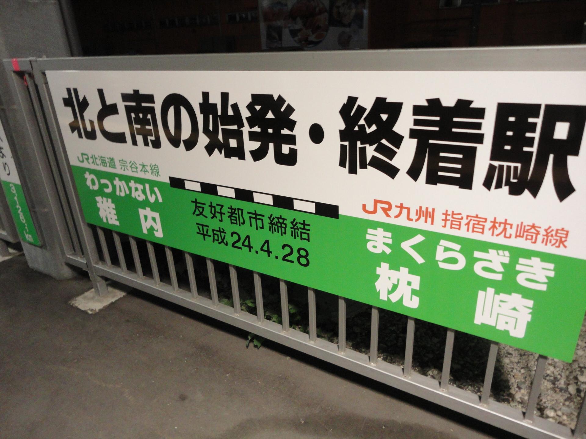 【画像】「北と南の始発・終着駅」の看板(稚内駅ホームにて)