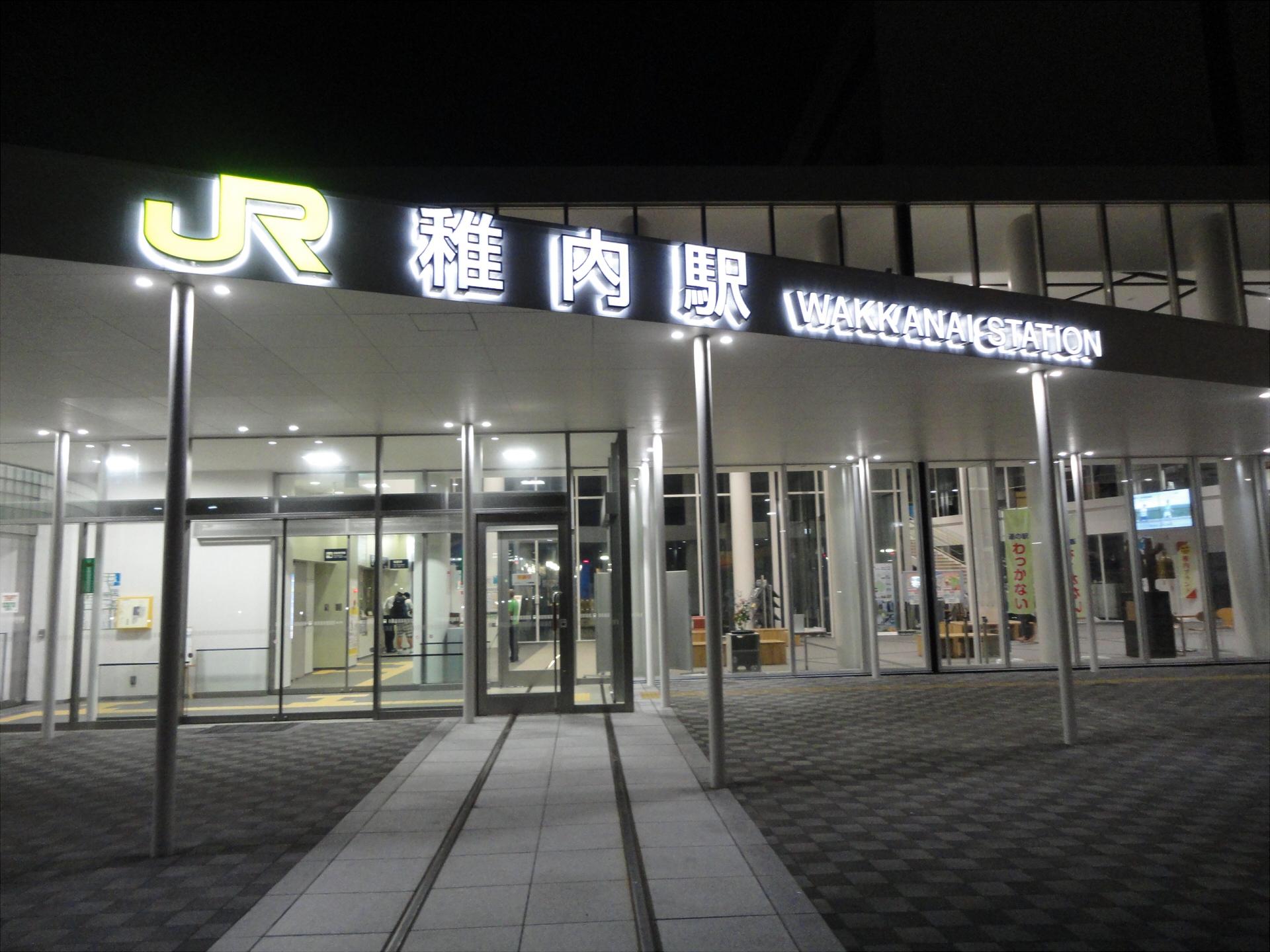 【画像】稚内駅正面玄関