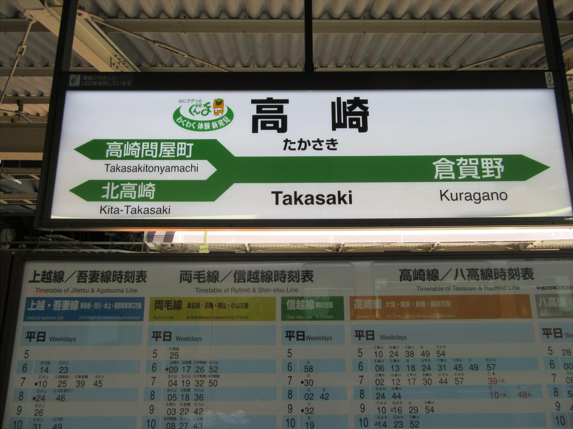 【画像】高崎駅 駅名標