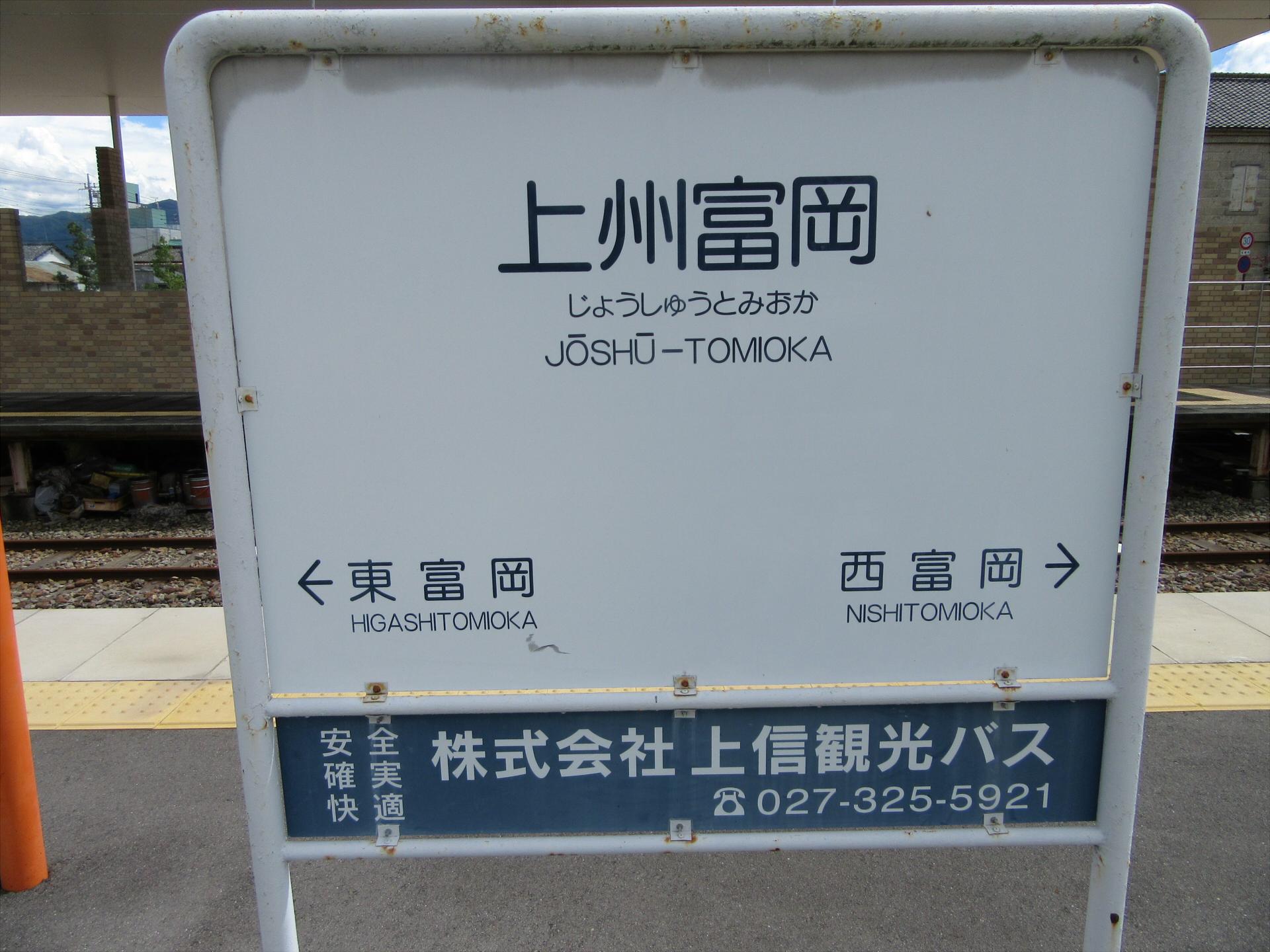 【画像】上州富岡駅 駅名標