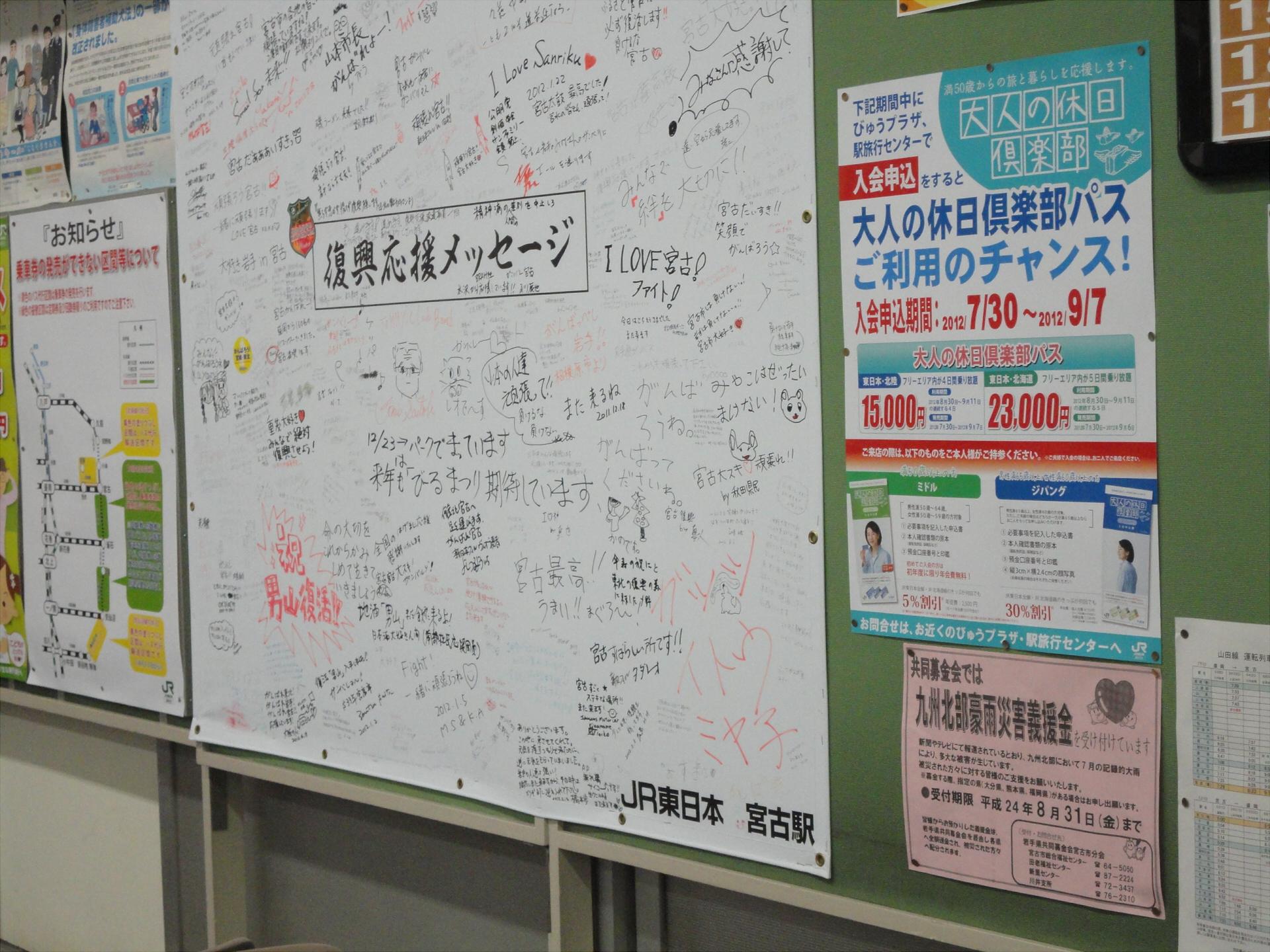 【画像】東日本大震災復興応援メッセージ