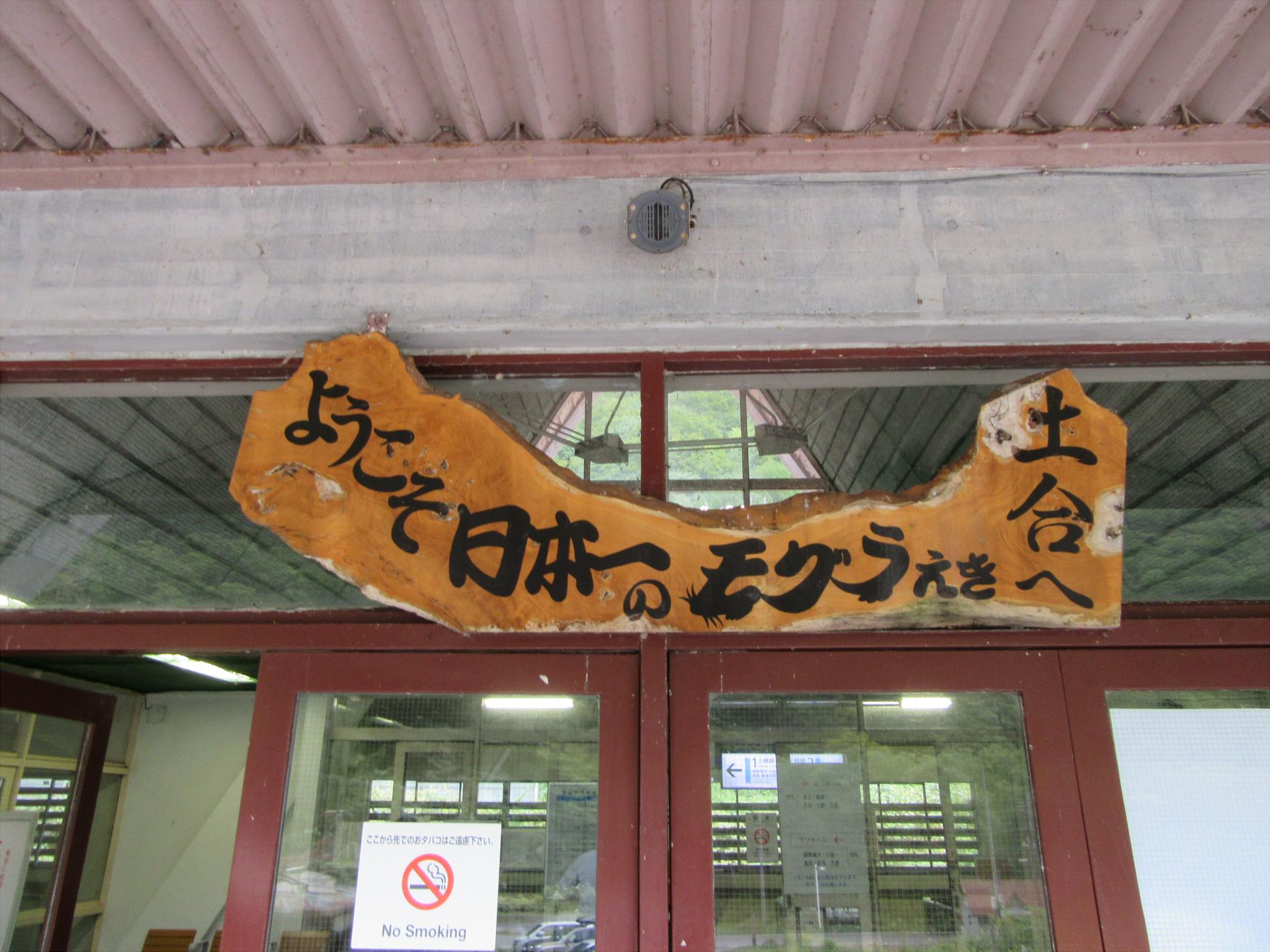 【画像】駅舎入口にある看板「ようこそ日本一のモグラえき土合へ」