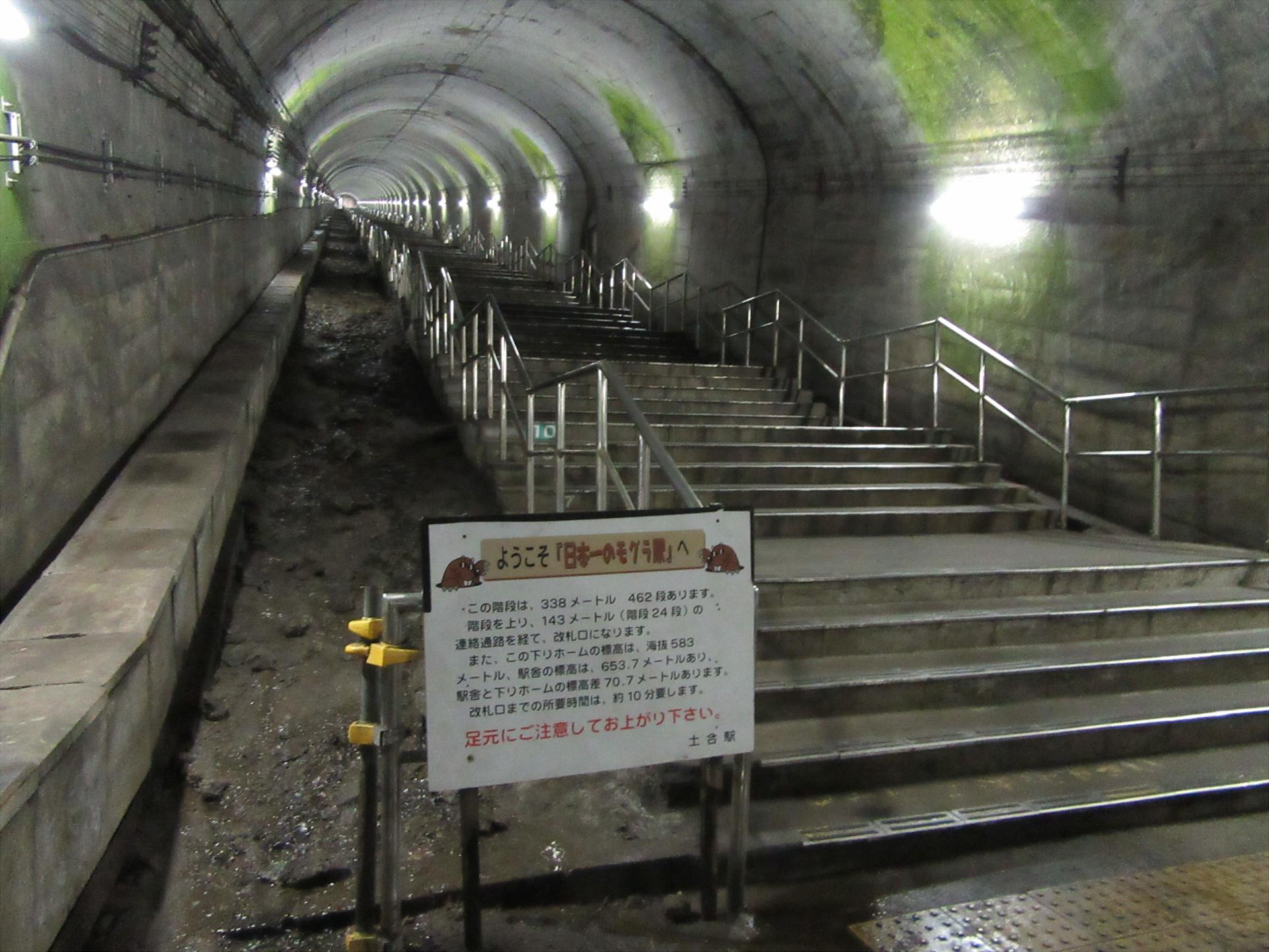 【画像】下り地下ホーム階段終点