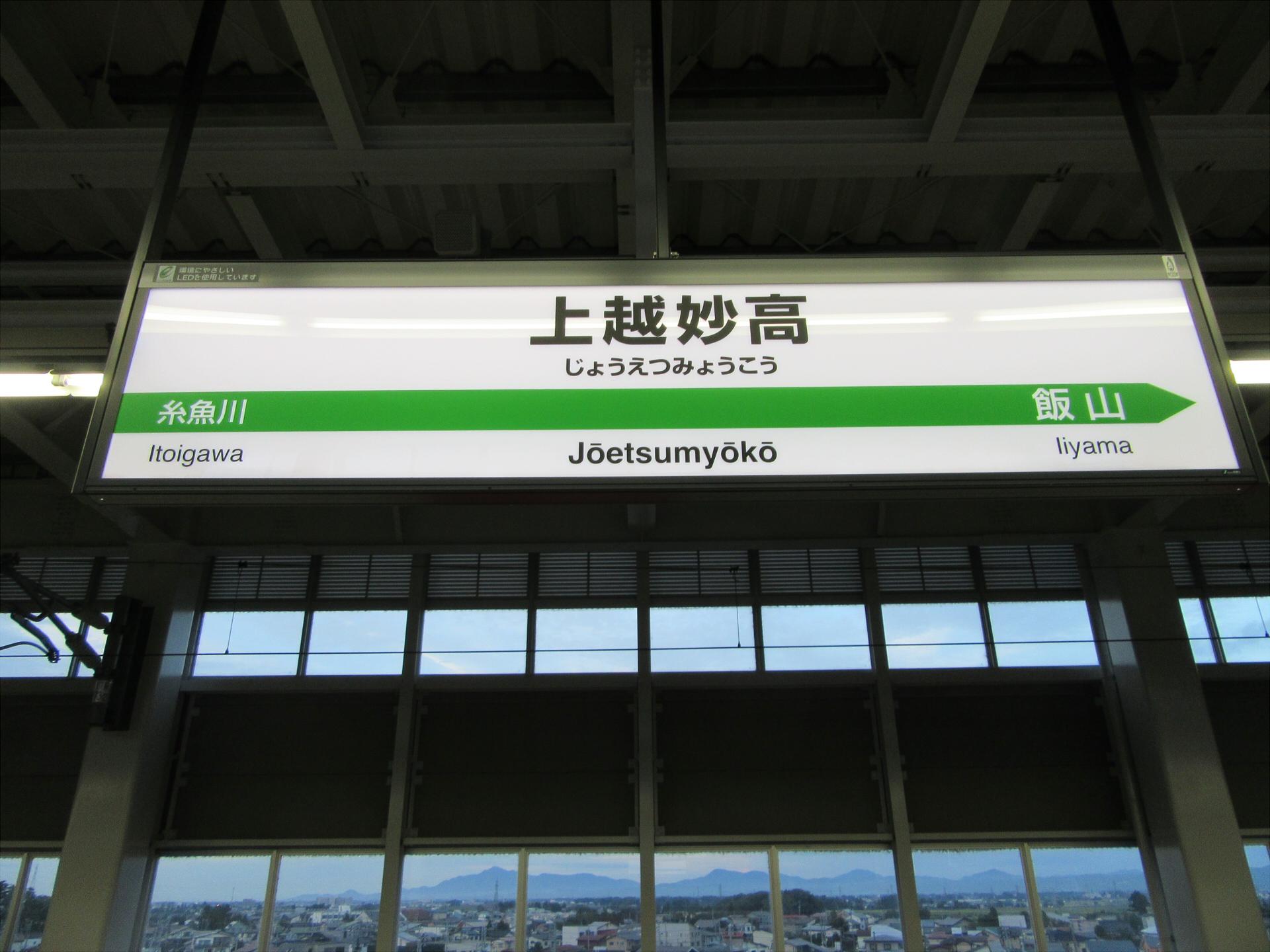 【画像】北陸新幹線 上越妙高駅 駅標