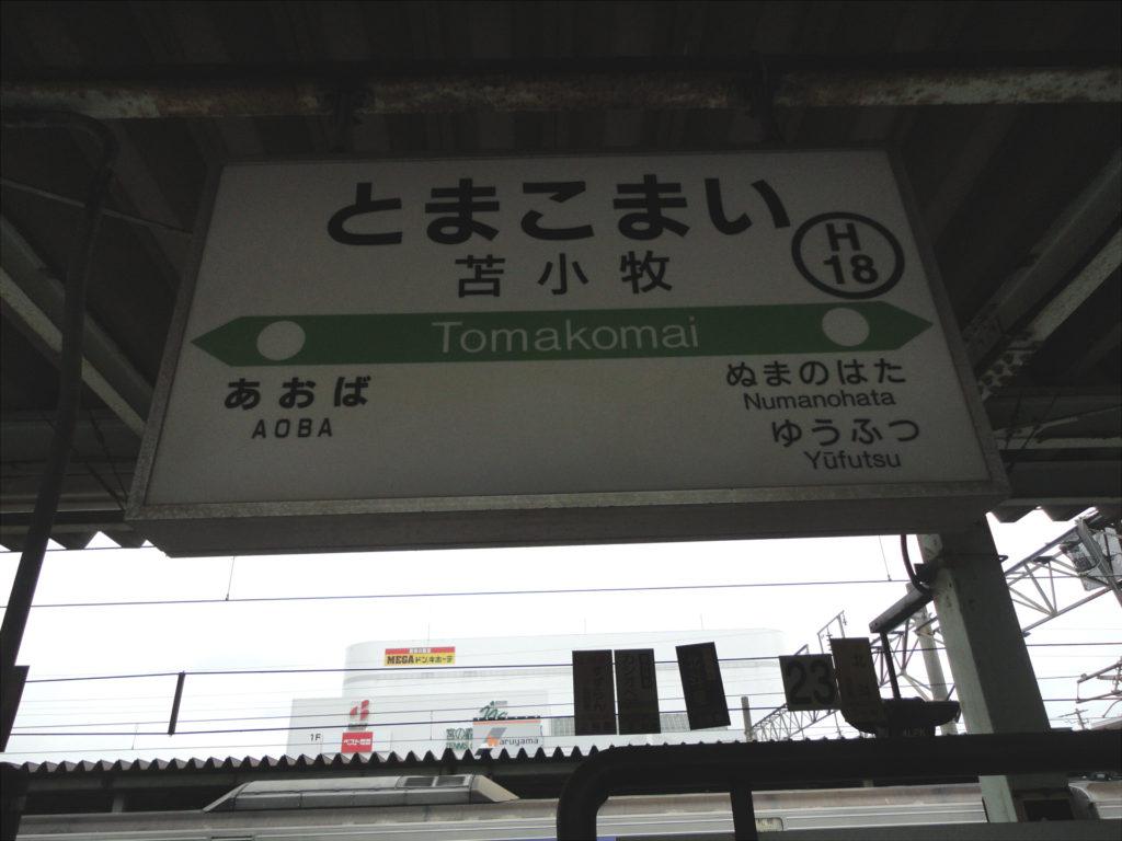 【画像】苫小牧駅 駅標