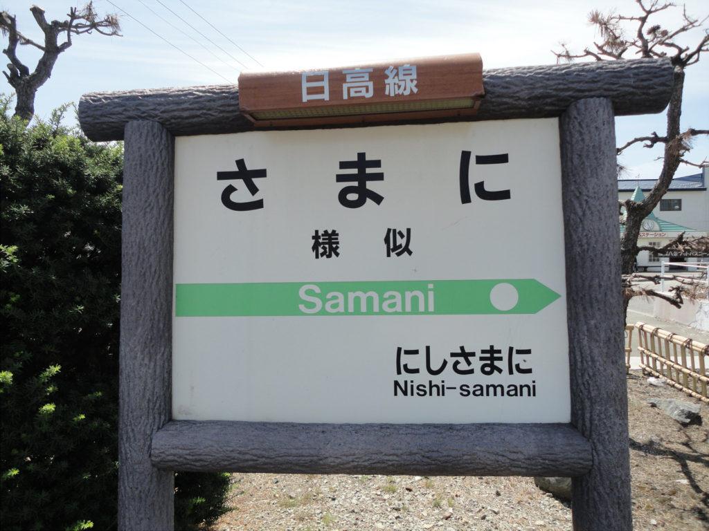 【画像】様似駅 駅標