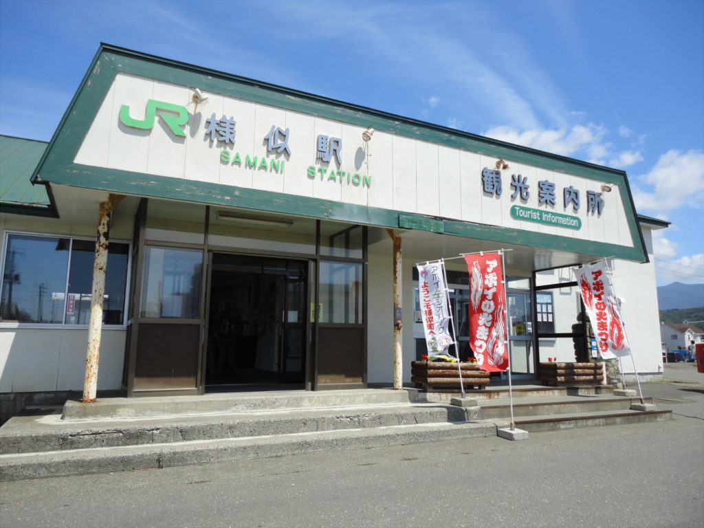【画像】様似駅 駅舎