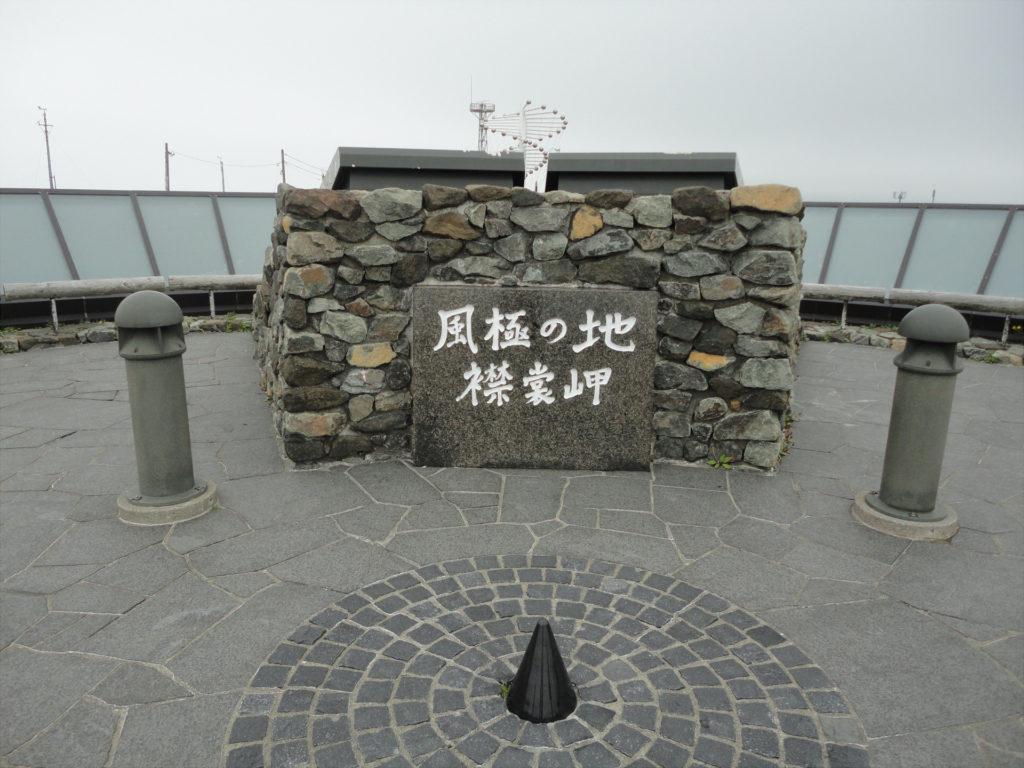 【画像】襟裳岬 石碑「風極の地 襟裳岬」