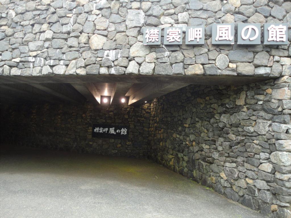 【画像】風の館入口